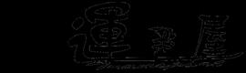BAR&居酒屋「運送屋」-志木駅/食事/個室/宴会/飲み放題/安い/おすすめ/貸切
