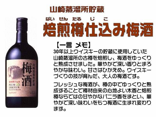焙煎樽仕込み梅酒_メニュー
