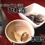 ひれ酒_HP用