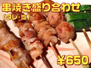 串盛り_HP用