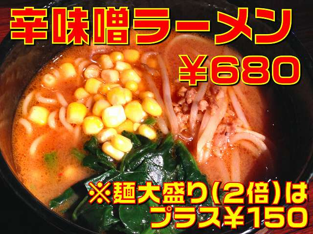 辛味噌ラーメン_HP用