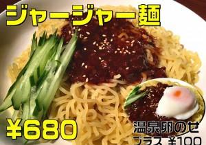 ジャージャー麺_HP使用