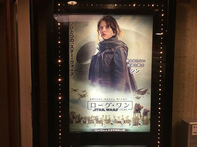 「ローグ・ワン/スター・ウォーズ・ストーリー」を観てきました!