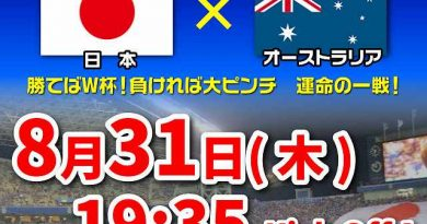 8.31「日vs豪」パブリックビューイング開催!