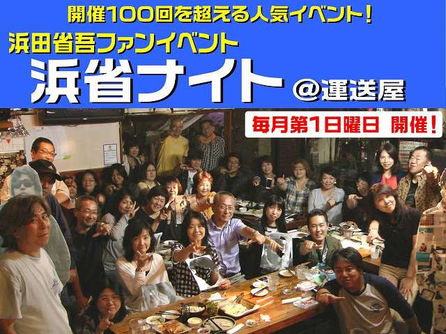 【毎月第1日曜】浜田省吾ファンイベント『浜省ナイト』!