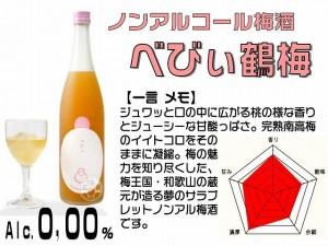 ノンアルコール梅酒_HP
