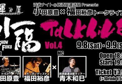 小福トークライブ Vol.4 申し込みフォーム