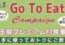 GoToEatキャンペーンでおトクにご飲食!