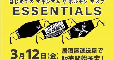 「マキシマム ザ ホルモン」最新作、居酒屋運送屋で公式先行販売決定!